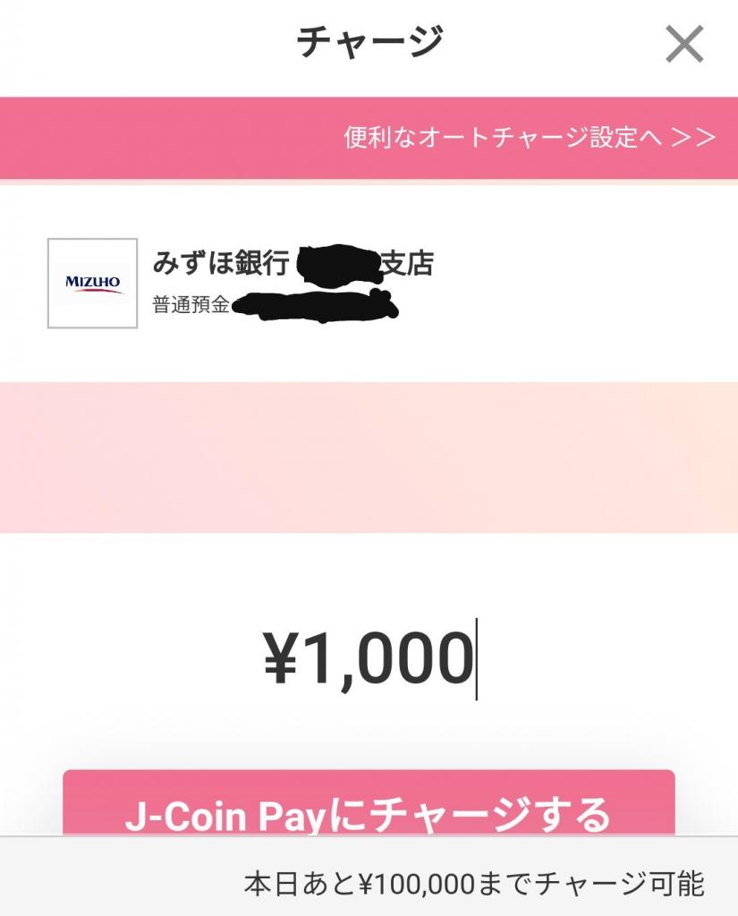 J-Coin Payにチャージする
