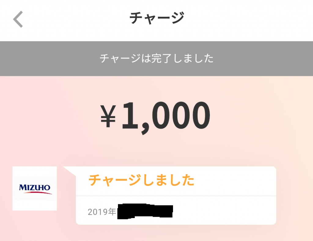 J-Coin Pay チャージ完了
