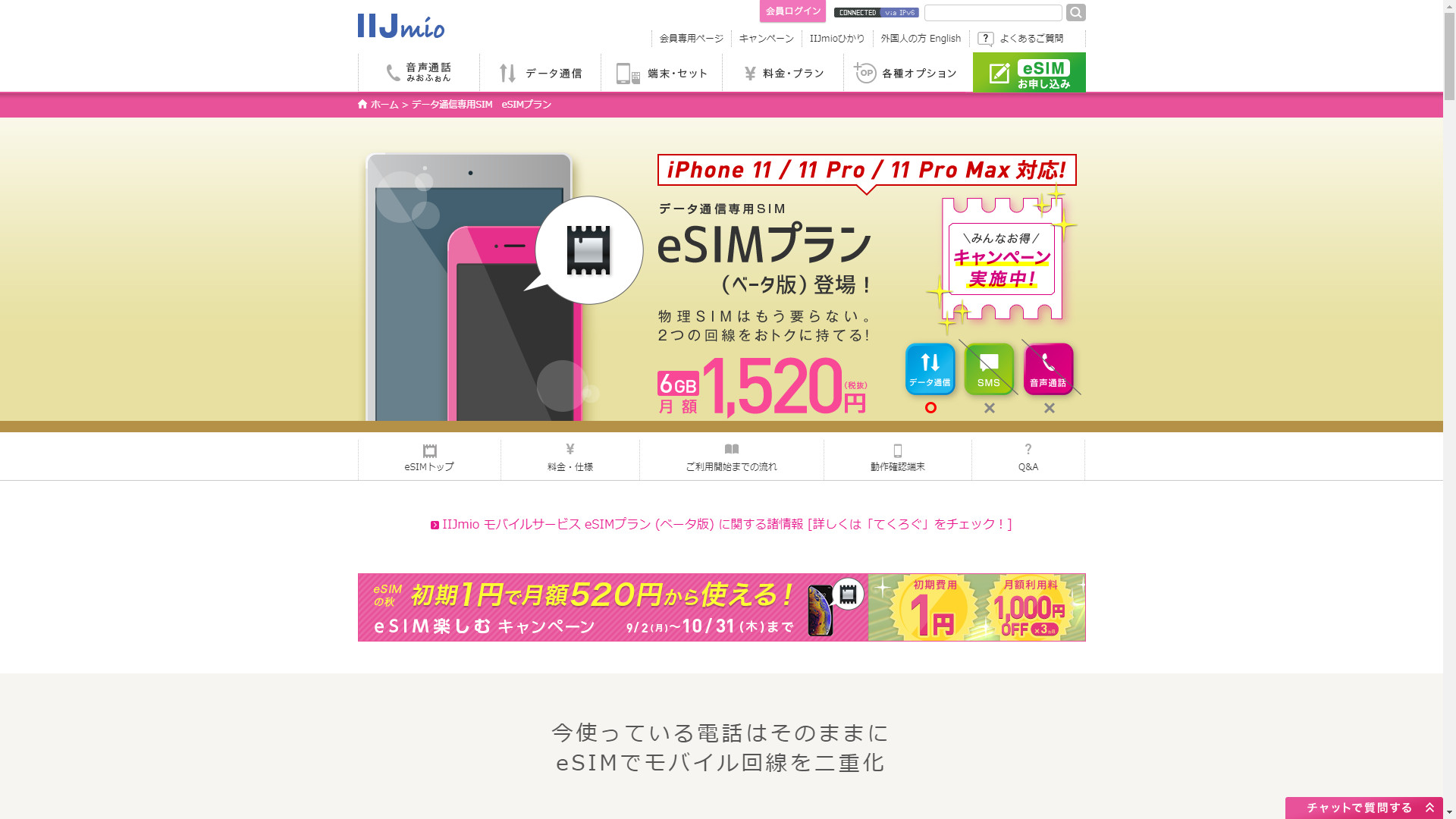 IIJmioのeSIMプラン オンライン手続き 申し込み