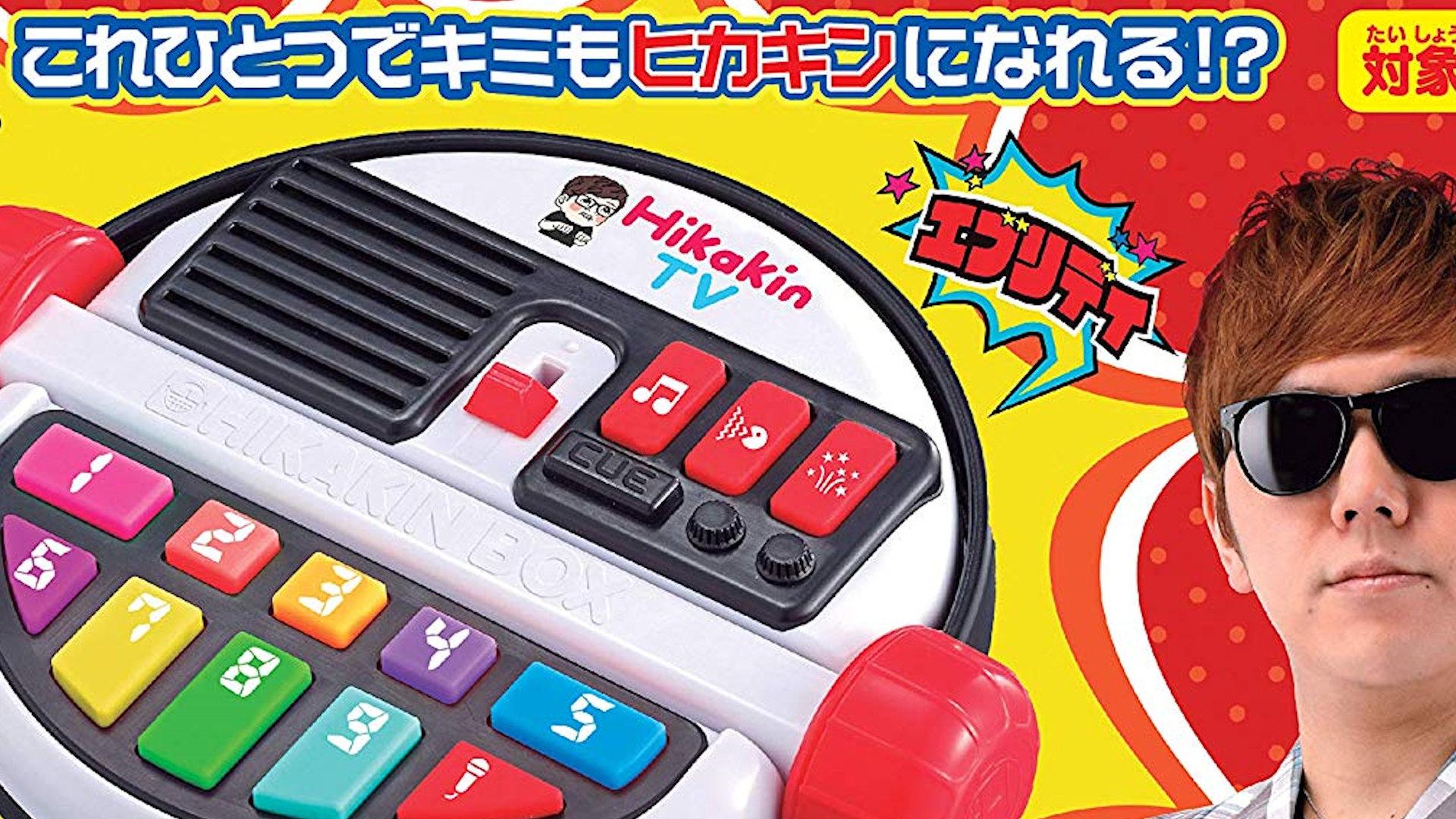 だれでも動画クリエイター! HIKAKIN BOX BANDAI 玩具 おもちゃ