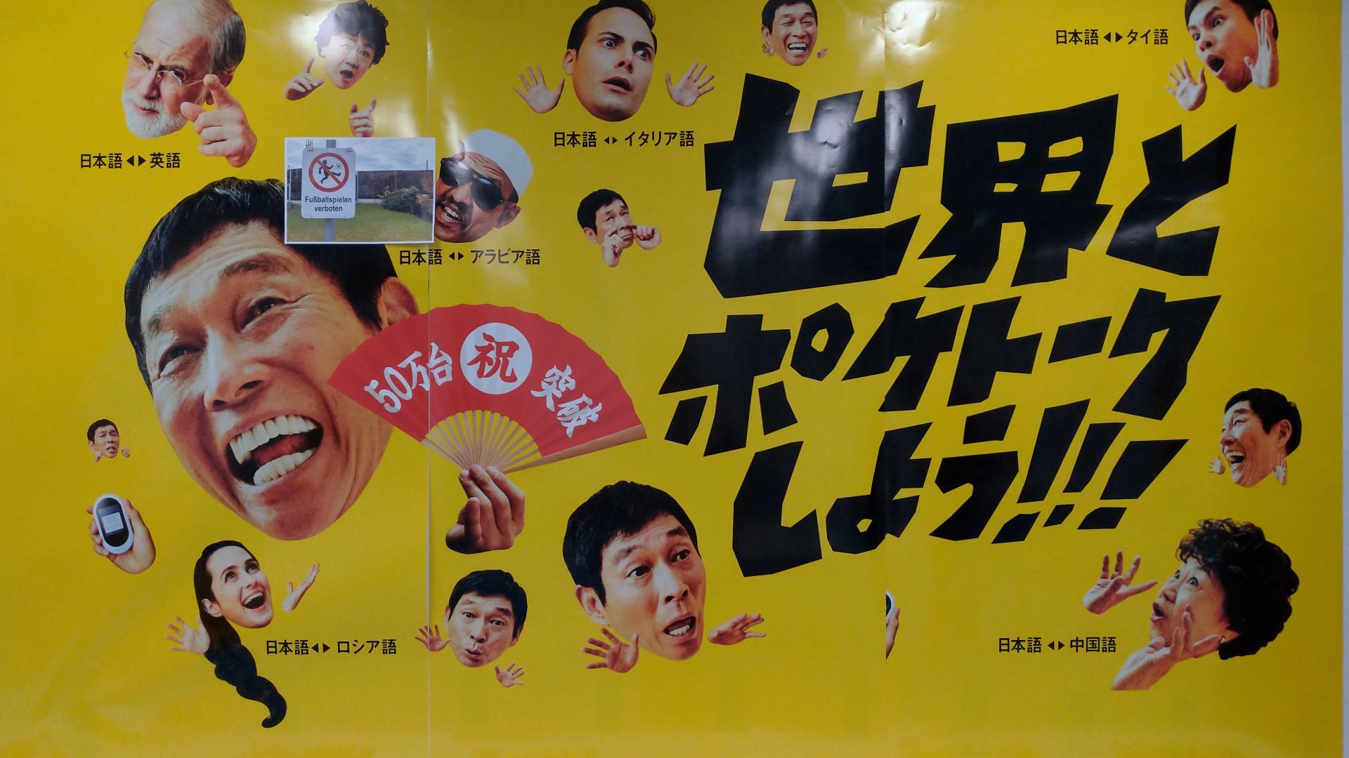 明石家さんまさん出演のポケトーク広告