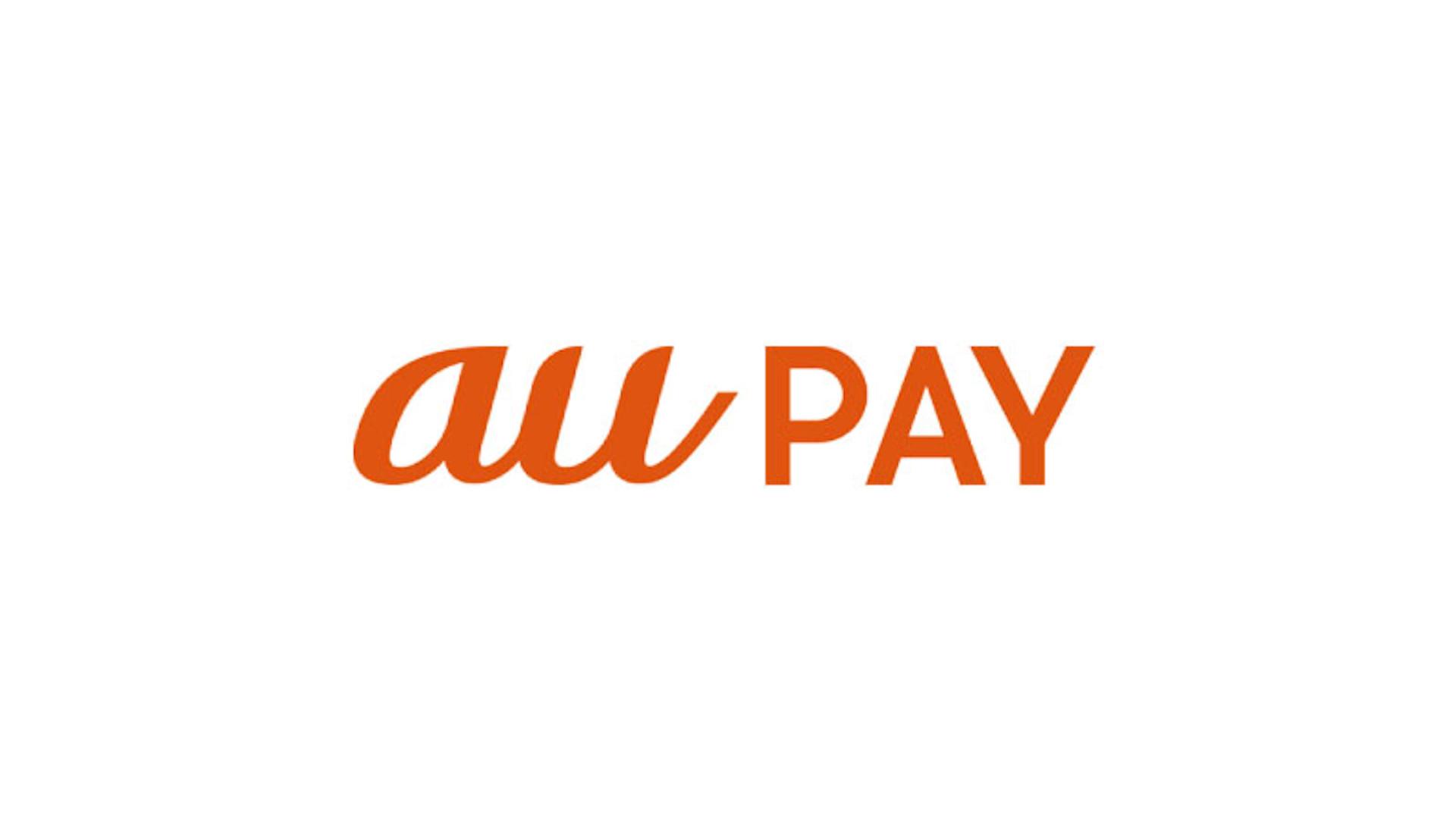au PAYの最大20パーセント毎週10億円ぶん還元祭り