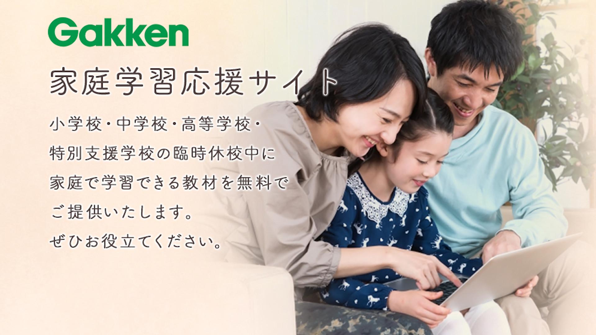 学研新型コロナ休校支援 家庭学習サイト