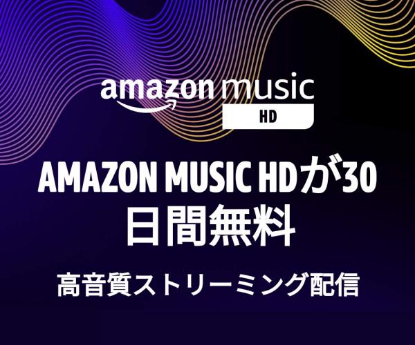 Amazon Music HDが30日間無料