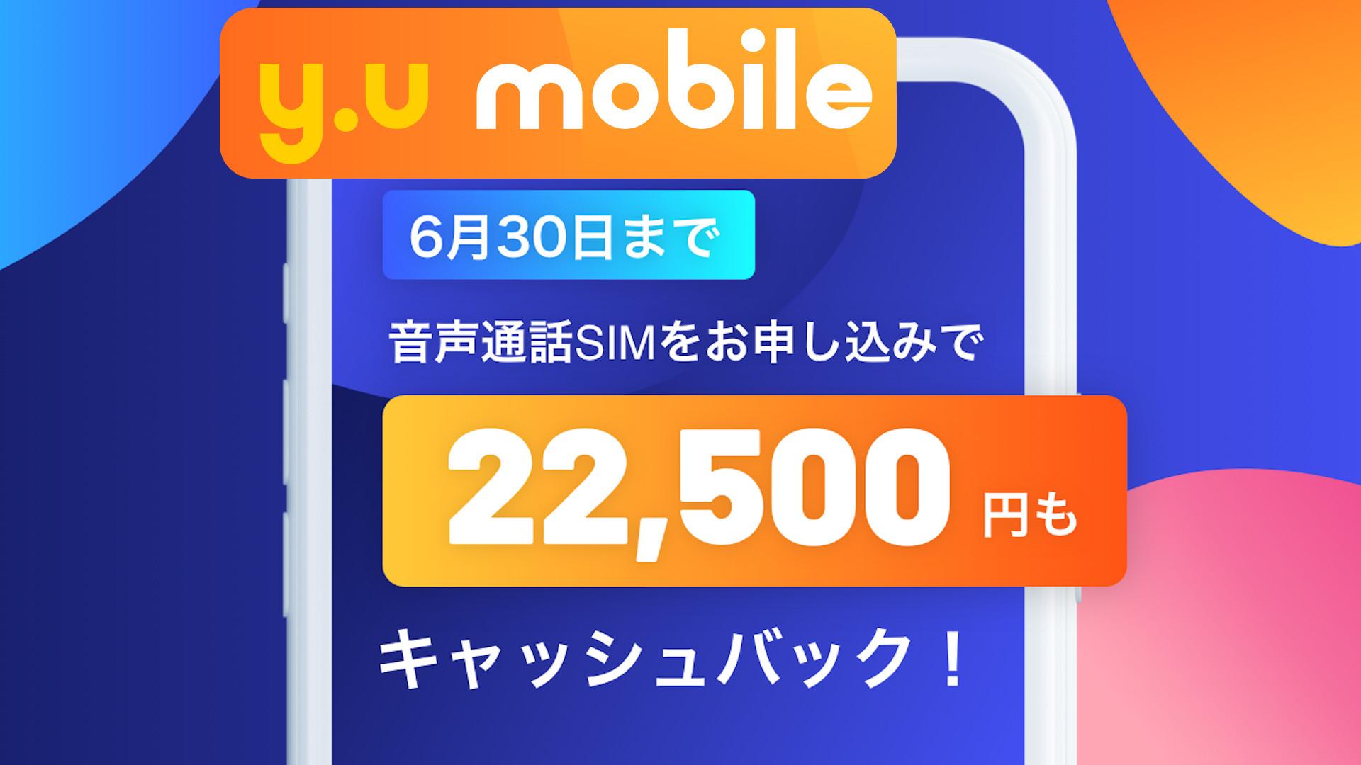 y.u mobileは6月まで22500円キャッシュバック中