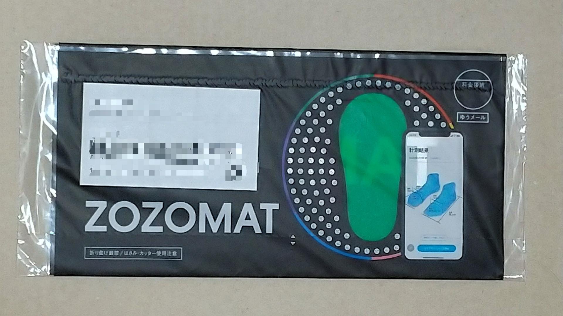 ZOZOMATはゆうメールで届く