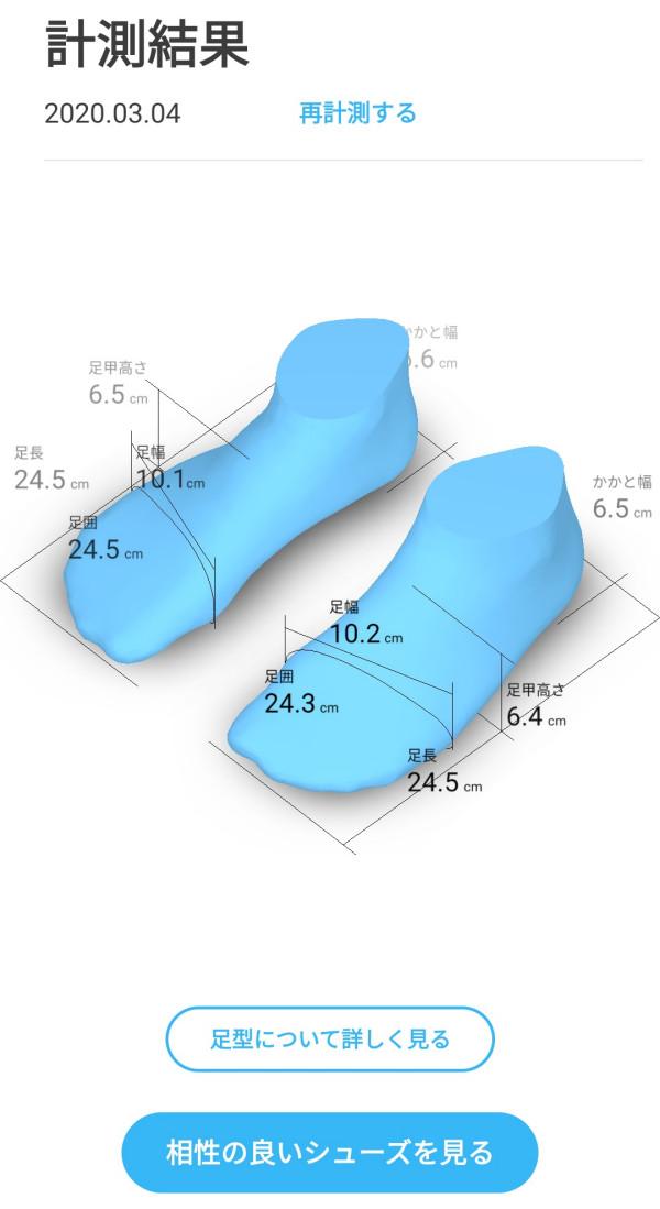 ZOZOMATで3D計測した測定結果が出た