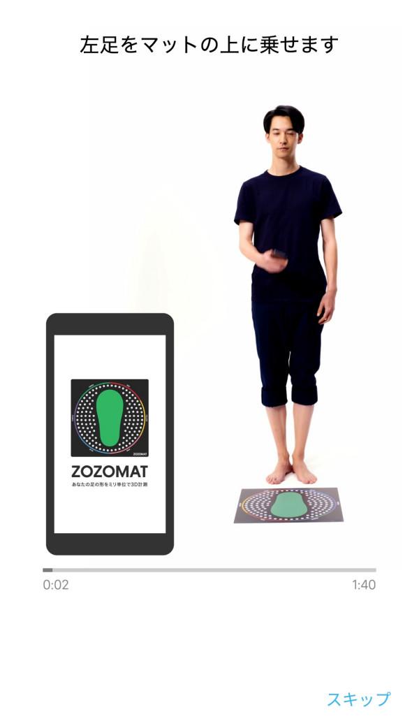 ZOZOMATで足の3D計測を開始する