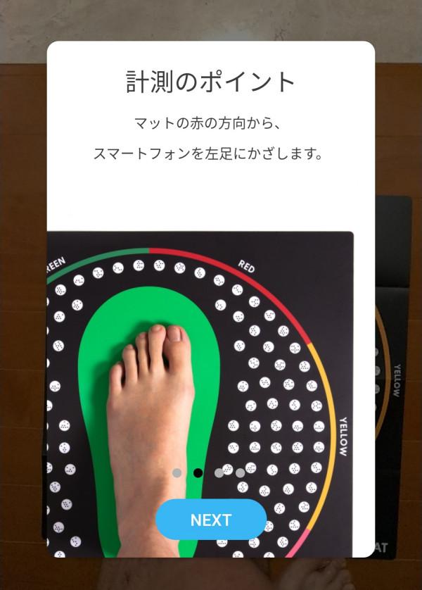 ZOZOMATで左足の周囲から3D測定する