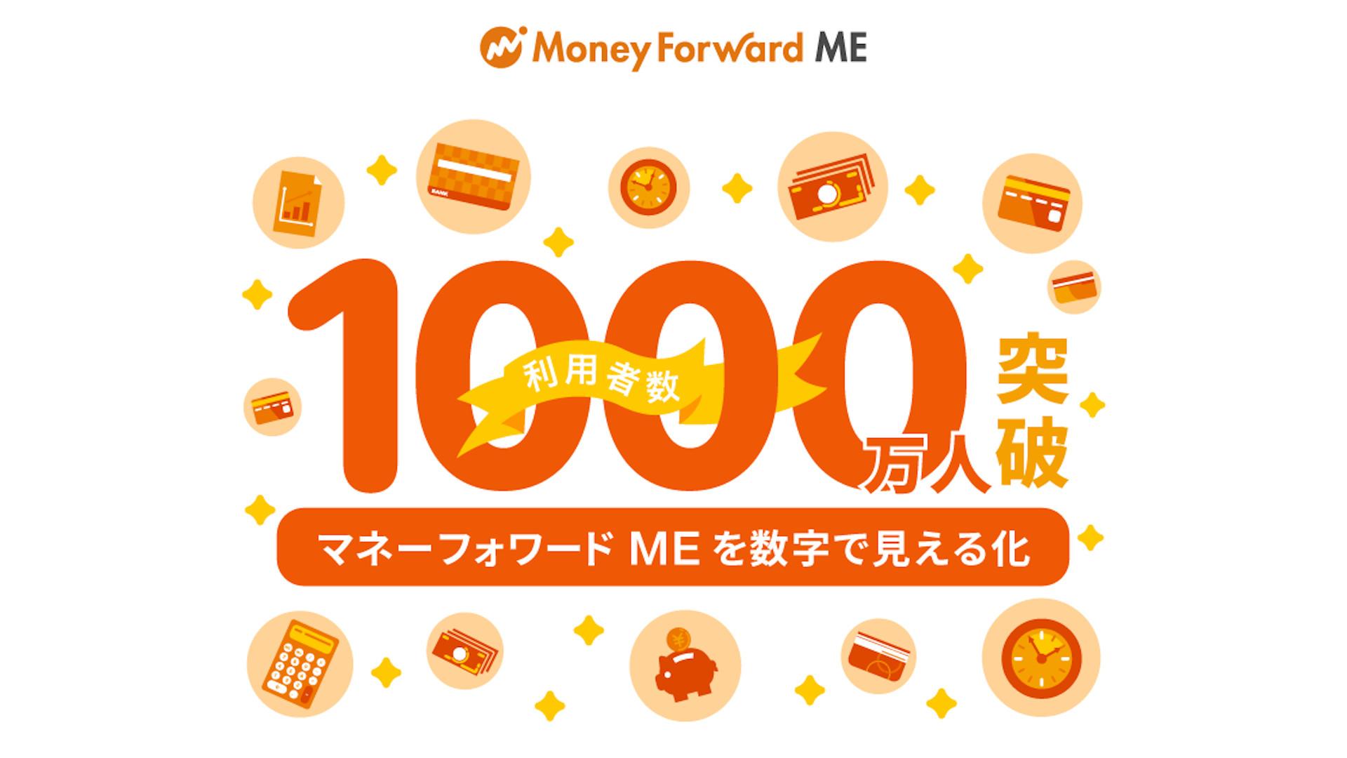 マネーフォワードmeでお金の問題を解決 利用者が1000万人を突破