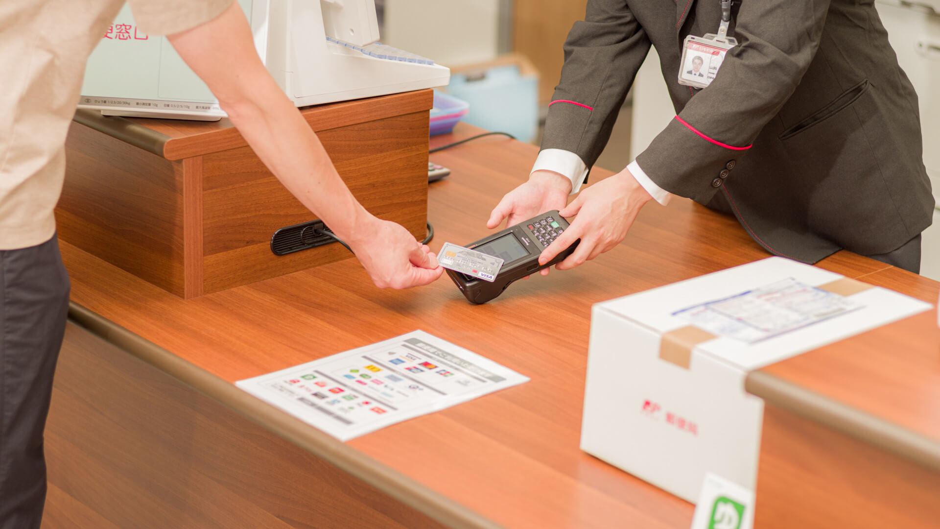 郵便局で使えるキャッシュレス決済の種類は何?