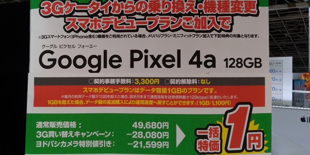 pixel 4aが最安値 一括1円で買えるチャンス