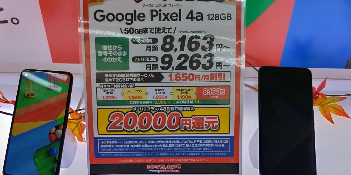 Pixel 4aが2万円引き