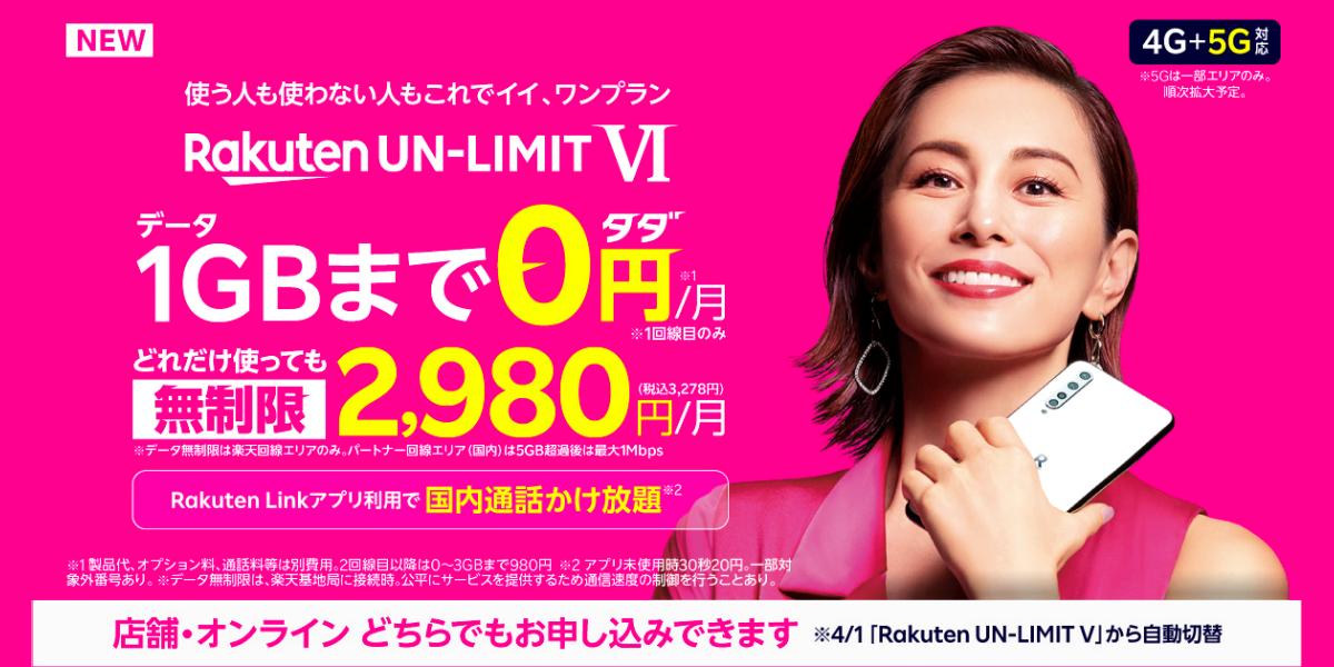 """楽天モバイル、新料金プラン「Rakuten UN-LIMIT VI」はMNP""""携帯乞食""""向けプランか"""