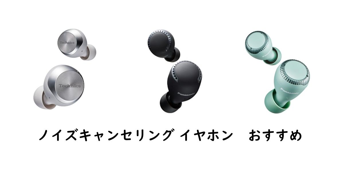 Bose QuietComfort Earbudsなどアクティブ ノイズキャンセリング イヤホンのおすすめ