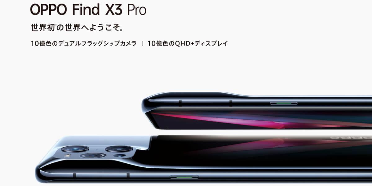 OPPO Find X3 Proが2021年7月16日から発売