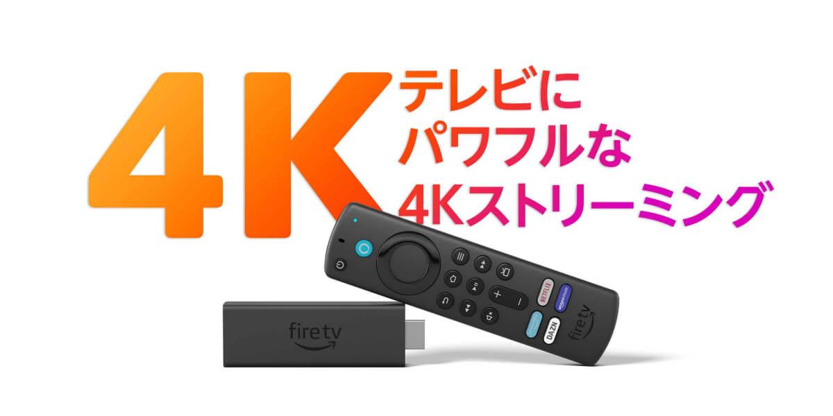 Fire TV Stick 4K Max(4K Fire TV Stick 第三世代)が出ました